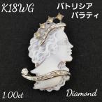 K18WGパトリシア パラティ天然ダイヤモンド1.00ctカメオ カルロ・パラティ氏の娘さん作