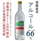 アルコール消毒 消毒用エタノール代替品 手指消毒に使用可能 アルコール除菌 詰替え 日本製 アルコール66 720ml 高濃度エタノール アルコール度数66% 菊池酒造