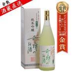 木村式奇跡のお酒 純米吟醸 朝日 1.8L