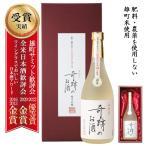 木村式奇跡のお酒 純米大吟醸原酒 720ml