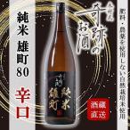 木村式奇跡のお酒 純米雄町80 1.8L