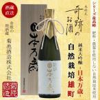 木村式奇跡のお酒 日本万歳 純米大吟醸 雄町40  720ml