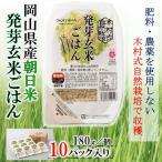 父の日 木村式自然栽培 朝日米 発芽玄米ごはん 岡山県産 お米 便利なレトルト 180g×10パック ギフト 贈り物 プレゼント 送料無料