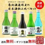 送料無料 日本酒 飲み比べ 燦然 おすすめ 300ml × 5本セット 【 純米酒、吟醸酒、本醸造×2(燗酒用と冷酒用)、にごり酒原酒 】 ギフト プレゼントにも