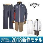 キャロウェイ Callaway ゴルフウェア 2WAYセットアップレインウェア (M/L/LL寸:メンズ) 2017春夏新作モデル