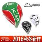 カッパゴルフ kappa ゴルフ ヘッドカバー (220cc対応:メンズ) 2016秋冬新作モデル 20%OFF/SALE