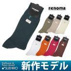 renoma レノマ ソックス (FREE(25〜27cm):メンズ) 新作モデル