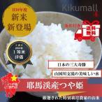 つや姫 28年産  大分県 耶馬渓の源流育ち  山間地の棚田で育てられた特別栽培米  白米2kg