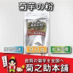 送料無料!菊芋の粉90グラム、北海道産、無農薬、化学肥料不使用 菊芋/粉/パウダー/北海道産/産地直送/90g