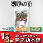 【送料無料】菊芋の粉90グラム 北海道産 無農薬 化学肥料不使用 菊芋 粉 パウダー 産地直送【健康食品】