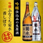 吟醸 清酒 生原酒 ふなぐち 菊水一番しぼり 1800ml  日本酒 菊水 一升瓶  1.8L  蔵元直送 冬季限定