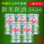 吟醸 生原酒 200ml缶 新米新酒 ふなぐち 菊水一番しぼり(5本詰)