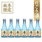 にごり酒 菊水 五郎八  300ml(6本詰)