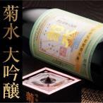 【新年祝賀用完全限定品】菊水 大吟醸 1,800ml 日本酒 / 清酒 / 新潟 / 大吟醸 / 1.8L / 蔵元直送