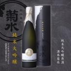 ショッピング大 純米大吟醸 720ml 原酒 酒米菊水