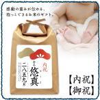 出産内祝い 名入れ 体重米 「お米で体重<内祝>(29年産 新潟県魚沼産こしひかり)」