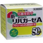 ≪在庫限り≫【第3類医薬品】 ロイヒつぼ膏 温感貼り薬 156枚入