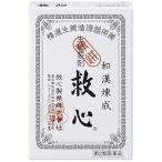 【第2類医薬品】〇救心 30粒