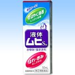 【第(2)類医薬品】〇液体ムヒS 50ml