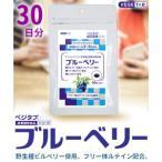 【ビタトレールの栄養補助食品】ベジタブ ブルーベリー 90粒 (30日分)