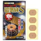 【管理医療機器】◎ビタトレール磁気絆S 48粒