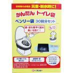 【お取り寄せ】かんたんトイレ袋 ベンリー袋 30回分セット BI-30R