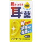 【第2類医薬品】 パピナリン 耳の薬 外用耳下治療薬 15mL