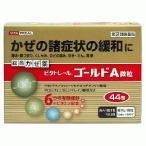 【第(2)類医薬品】◎総合かぜ薬 ビタトレール ゴールドA微粒 44包