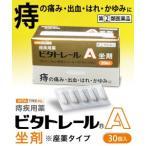 【第(2)類医薬品】◎痔疾用薬 ビタトレールA 坐剤 30個入