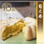 <本家菊屋>和菓子 菊之寿 【40個入】 まんじゅう 饅頭