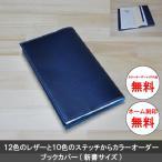 ブックカバー 新書サイズ イタリアンレザー 牛革 カラーオーダーメイド ギフト 送料無料