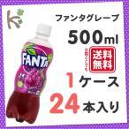 ファンタグレープ 500ml PET (1ケース 24本入り) 炭酸飲料 炭酸 ジュース ペットボトル ケース 箱