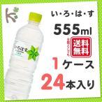 いろはす い・ろ・は・す 555ml PET (1ケース 24本入り) 軟水 ミネラルウォーター 天然水 水 ペットボトル ケース 箱
