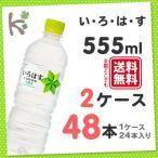 いろはす い・ろ・は・す 555ml PET (1ケース 24本入り×2) 48本 軟水 ミネラルウォーター 天然水 水 ペットボトル ケース 箱