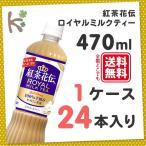紅茶花伝ロイヤルミルクティ 470ml PET (1ケース 24本入り) 紅茶 ペットボトル ミルクティー ケース 箱