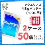 アクエリアス 48g パウダー×5 (1ケース 25個入り×2) 50個 アクエリ スポーツドリンク ジュース パウダー 粉末 ケース 箱