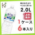 森の水だより大山山麓ペコらくボトル 2L PET (1ケース 6本入り) 鉱水 ミネラルウォーター 天然水 水 ペットボトル 2リットル ケース 箱