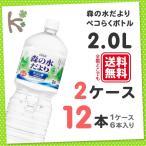 森の水だより大山山麓ペコらくボトル 2L PET (1ケース 6本入り×2) 12本 鉱水 ミネラルウォーター 天然水 水 ペットボトル 2リットル ケース 箱