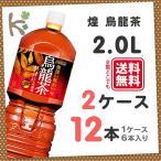 煌烏龍茶ペコらくボトル 2L PET (1ケース 6本入り×2) 12本 ファン ウーロン茶 お茶 ペットボトル 2リットル ケース 箱