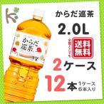からだ巡茶 ペコらくボトル 2.0L PET (1ケース 6本入り×2) 12本 からだめぐりちゃ からだ巡り茶 体巡茶 お茶 ペットボトル 2リットル ケース 箱