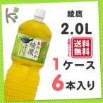 綾鷹 ペコらくボトル 2L PET (1ケース 6本入り) お茶 あやたか 日本茶 緑茶 ペットボトル 2リットル ケース 箱