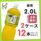 綾鷹ペコらくボトル 2L PET (1ケース 6本入り×2) 12本 お茶 あやたか 日本茶 緑茶 ペットボトル 2リットル ケース 箱