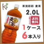 茶流彩彩 麦茶 ペコらくボトル 2LPET (1ケース 6本入り) お茶 ペットボトル 2l 2.0l 2.0L 2リットル むぎちゃ 箱
