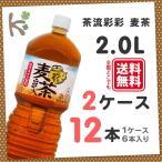 茶流彩彩 麦茶 ペコらくボトル 2LPET(1ケース 6本入り×2) 12本 お茶 ペットボトル 2l 2.0l 2.0L 2リットル むぎちゃ 箱