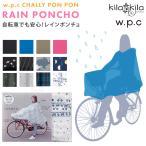 レインコート レインポンチョ チャリーポンポン 雨具 自転車 撥水 かわいい アウトドア ユニセックス レディース w.p.c