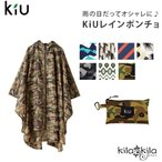 レインポンチョ レインコート 雨具 レイングッズ かわいい 撥水 野外フェス アウトドア ユニセックス レディース kiu キウ