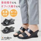 本革 サンダル レディース 履きやすい 歩きやすい ミドルヒール オフィスサンダル 黒 美脚 疲れない かかと オープントゥ 日本製 室内履き つっかけ