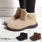 kilakila ムートンブーツ ショート レディース 防寒 軽量 ボア スエード ぺたんこ フラット 冬 靴