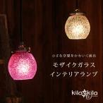 照明 ライト モザイクハンギングランプ ペンダントライト おしゃれ 白熱球 シーリングライト 60W 間接照明 照明器具 天井照明