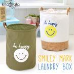 ランドリーバスケット ランドリーボックス おしゃれ 洗濯かご 洗濯物入れ 収納ボックス 収納ケース ゴミ箱 丸形 かわいい スマイル 布